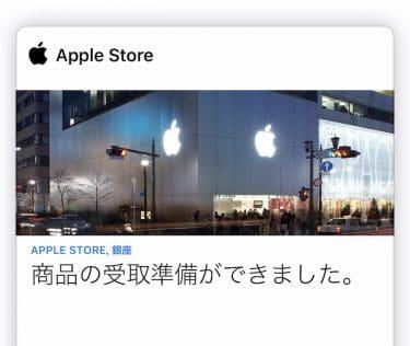 【経験談】Apple Online Store → 店舗受取 購入体験