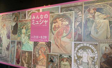 【芸術】みんなのミュシャ ミュシャからマンガへ−線の魔術@Bunkamura ザ・ミュージアム