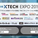 【活動レポート】日経  xTECH EXPO 2019