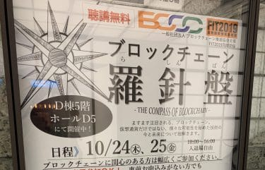 【活動レポート】ブロックチェーン羅針盤