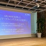 【活動レポート】VR/ARを活用した営業/マーケティングプロセスの変革!
