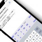 【iOSアプリ】Simple Memo-Ultimate- 公式ページ(究極のシンプルテキストエディタ)