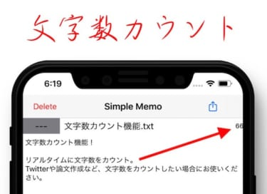 【iOSアプリ】<新規機能>文字カウント機能を追加!「Simple Memo-Ultimate- Ver.2.1」