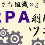【書籍】『小さな組織の』RPA利用のツボ