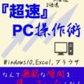 【出版】「厳選!!『超速』PC操作術〜ビジネスパーソンのための操作術〜」を出版しました!!(Kindle電子書籍)