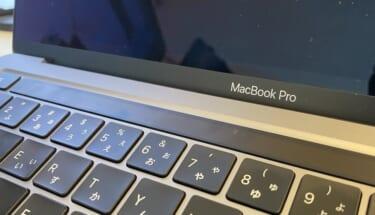 【メルマガ】MacのCPUはApple独自へ!さらなる進化を遂げることができるか!?(2020年06月30日)