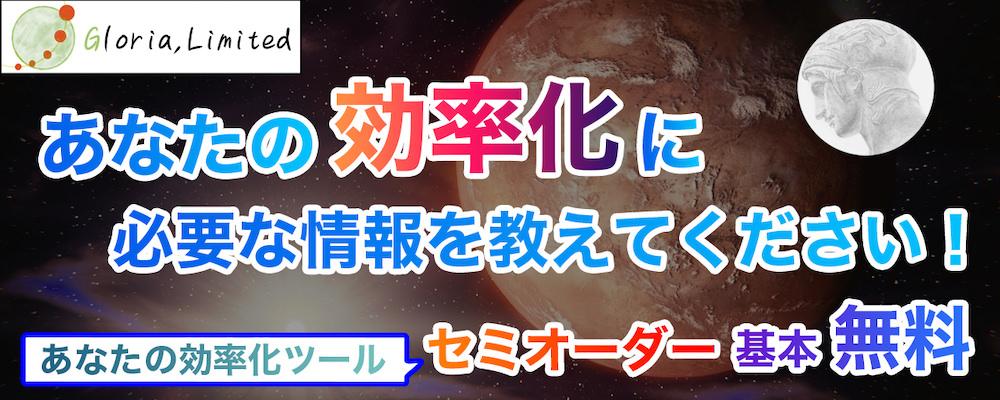 マルス〜効率化ツール〜